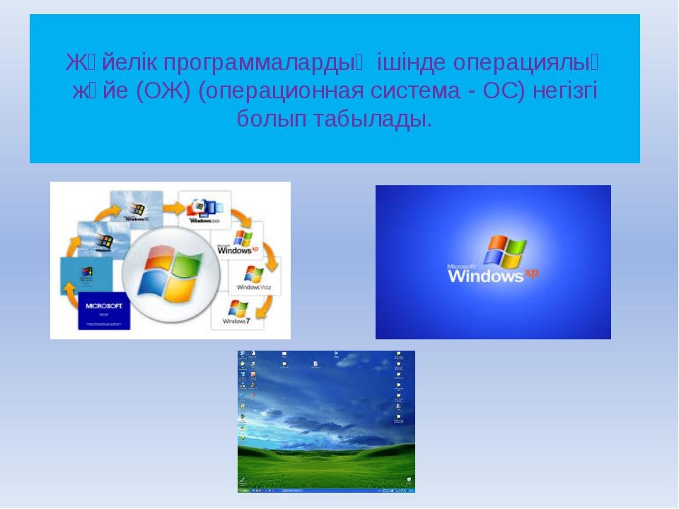 Жүйелік программалардың ішінде операциялық жүйе (ОЖ) (операционная система -...