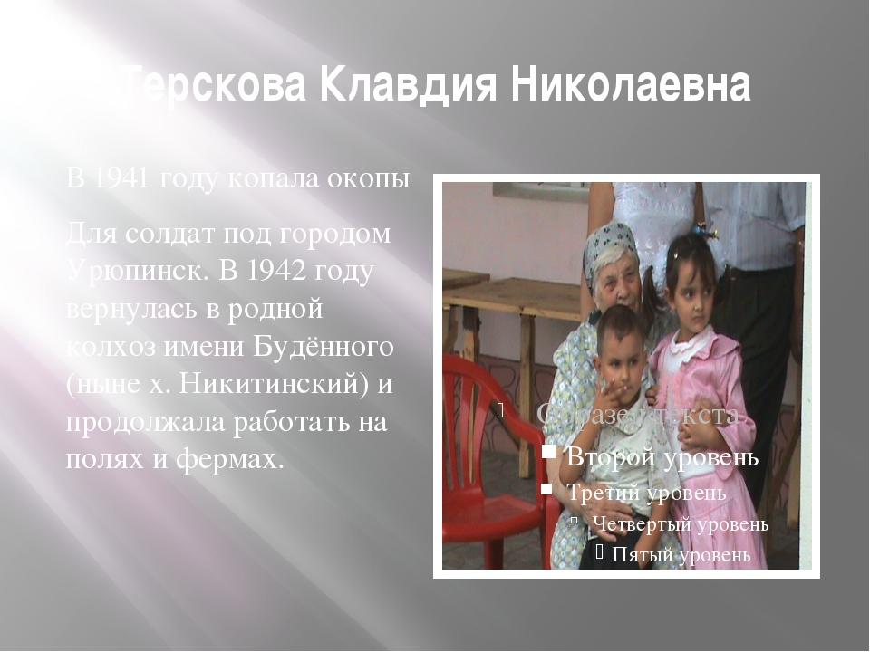 Терскова Клавдия Николаевна В 1941 году копала окопы Для солдат под городом У...