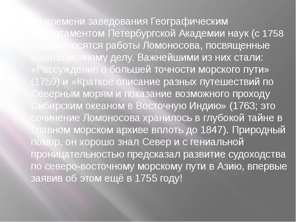 Ко времени заведования Географическим Департаментом Петербургской Академии на...