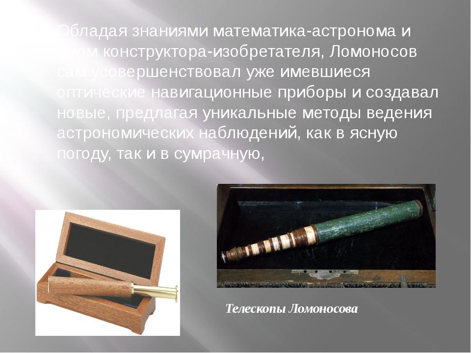 Обладая знаниями математика-астронома и умом конструктора-изобретателя, Ломон...