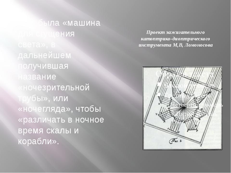 Проект зажигательного катоптрико-диоптрического инструмента М,В, Ломоносова Э...