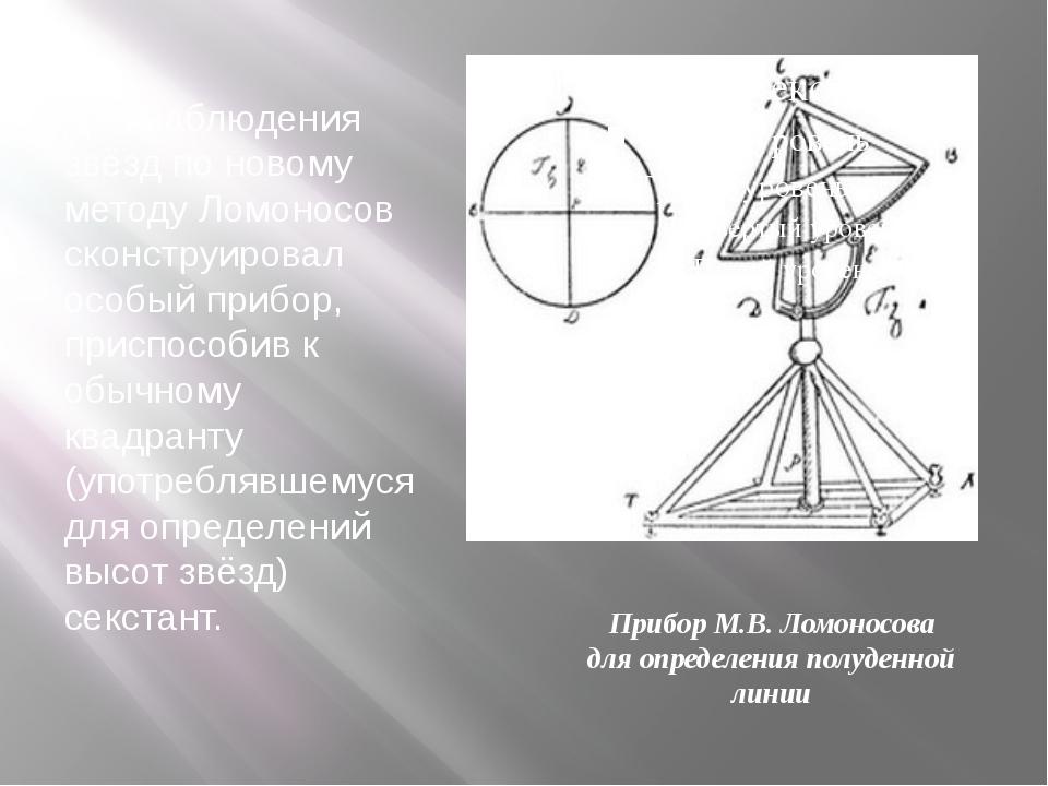 Прибор М.В. Ломоносова для определения полуденной линии Для наблюдения звёзд...