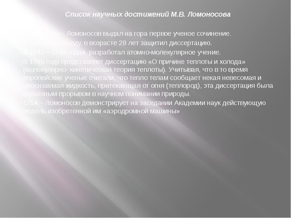 Список научных достижений М.В. Ломоносова  В 1738 году – Ломоносов выдал на...