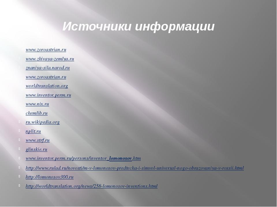Источники информации www.zoroastrian.ru www.zhivaya-zemlya.ru znaniya-sila.na...