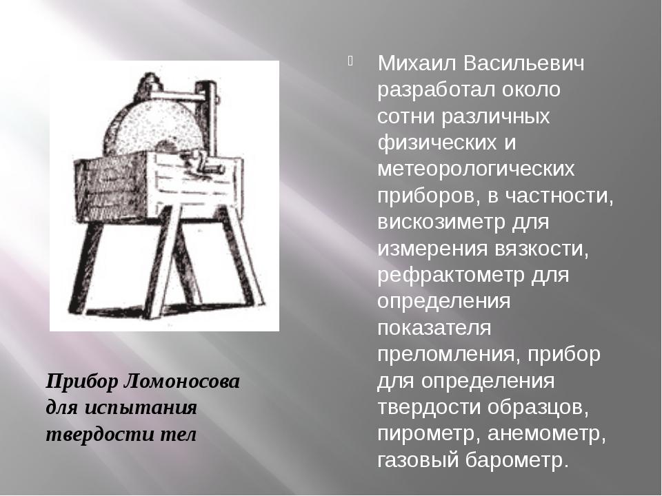 Михаил Васильевич разработал около сотни различных физических и метеорологиче...
