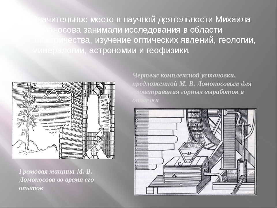 Значительное место в научной деятельности Михаила Ломоносова занимали исследо...