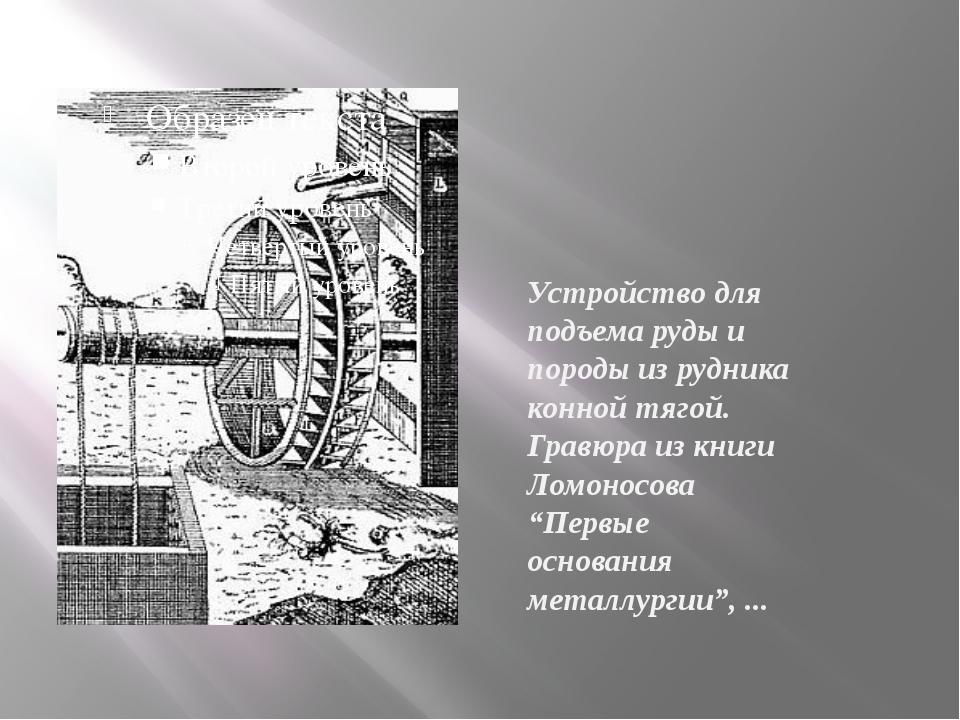 Устройство для подъема руды и породы из рудника конной тягой. Гравюра из книг...