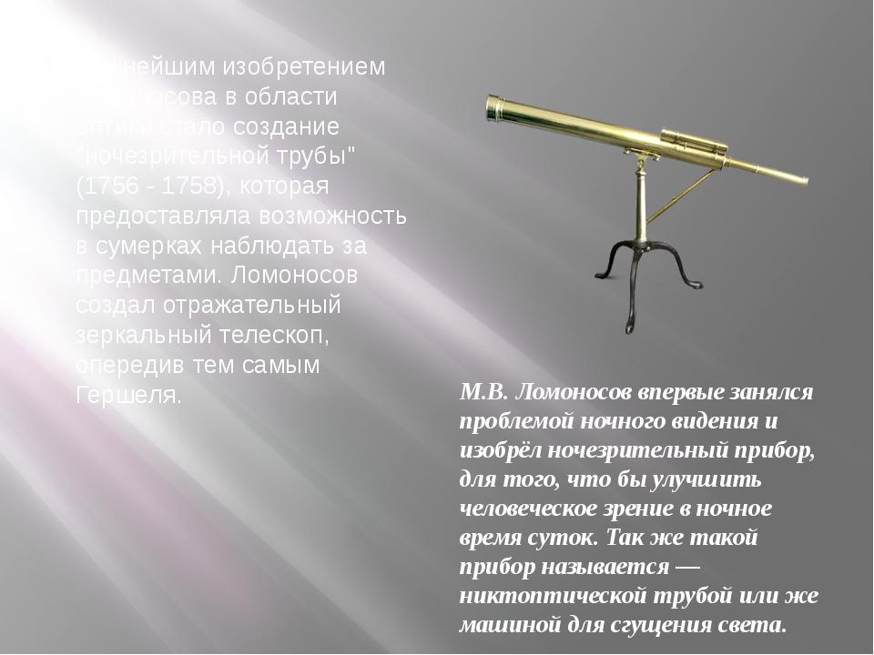 """Важнейшим изобретением Ломоносова в области оптики стало создание """"ночезрител..."""