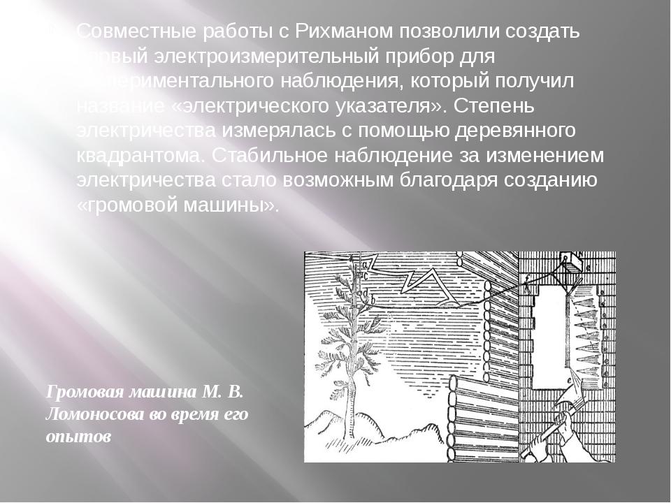 Совместные работы с Рихманом позволили создать первый электроизмерительный пр...
