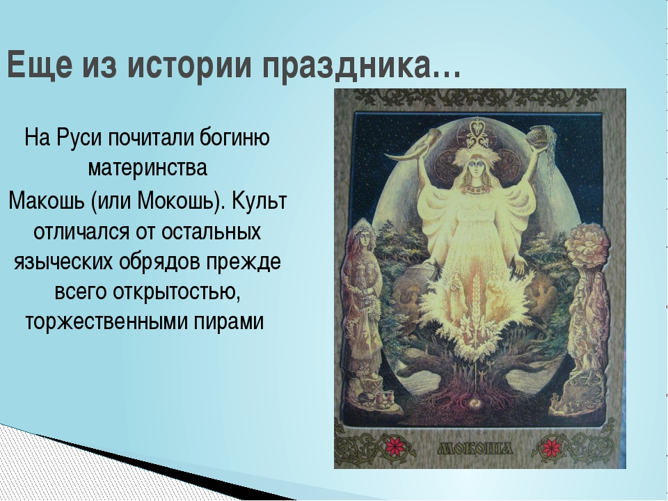Еще из истории праздника… На Руси почитали богиню материнства Макошь (или Мок...