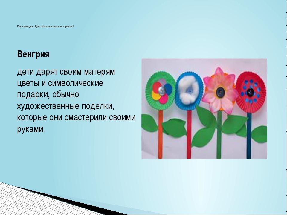 Венгрия дети дарят своим матерям цветы и символические подарки, обычно художе...