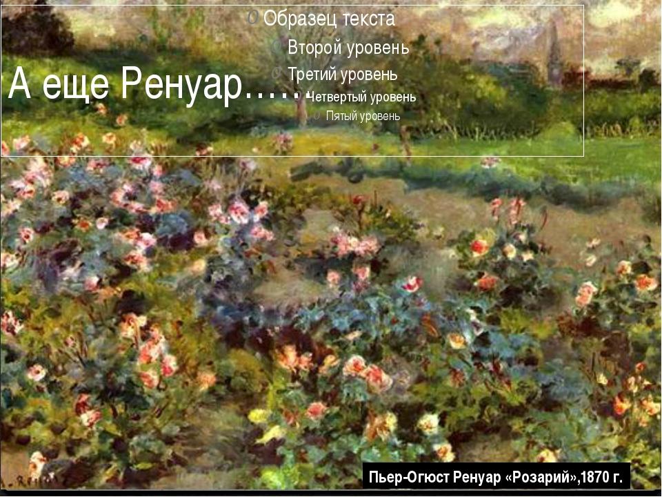 А еще Ренуар…… Пьер-Огюст Ренуар «Розарий»,1870 г.