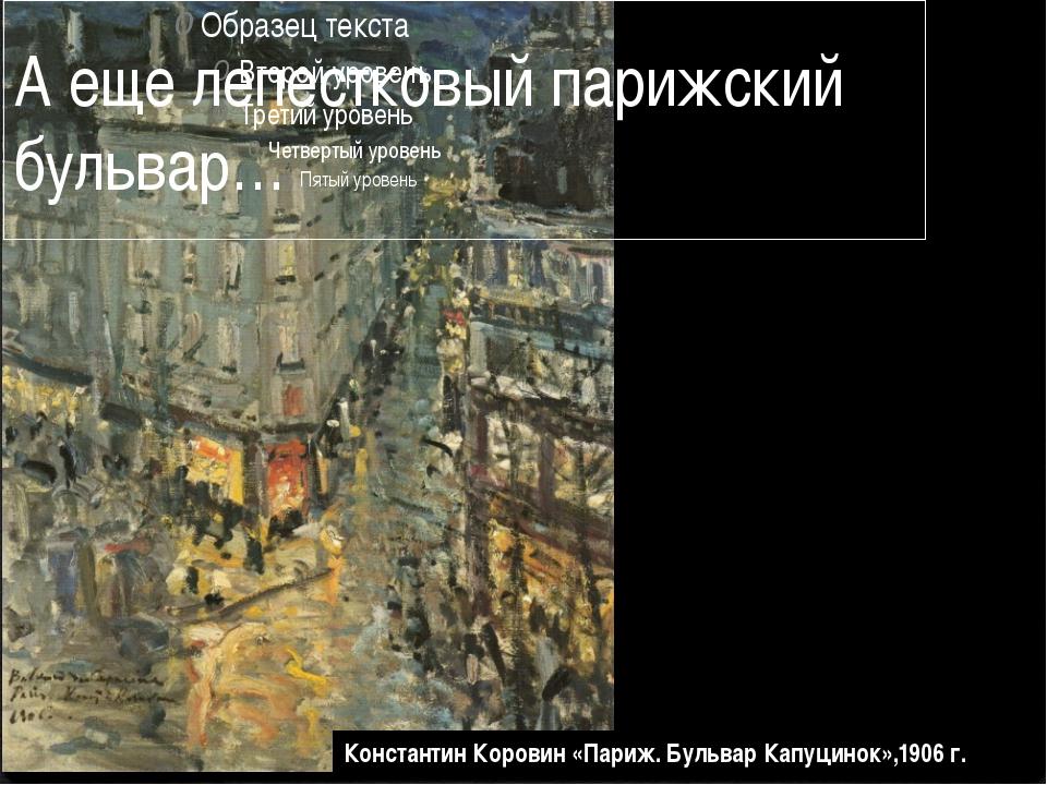 А еще лепестковый парижский бульвар… Константин Коровин «Париж. Бульвар Капуц...