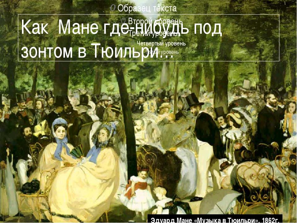Как Мане где-нибудь под зонтом в Тюильри… Эдуард Мане «Музыка в Тюильри», 186...