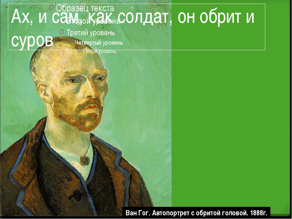 Ах, и сам, как солдат, он обрит и суров Ван Гог . 1889г. Ван Гог. Автопортрет...