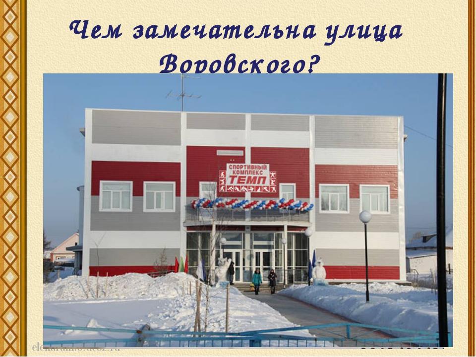 Чем замечательна улица Воровского?