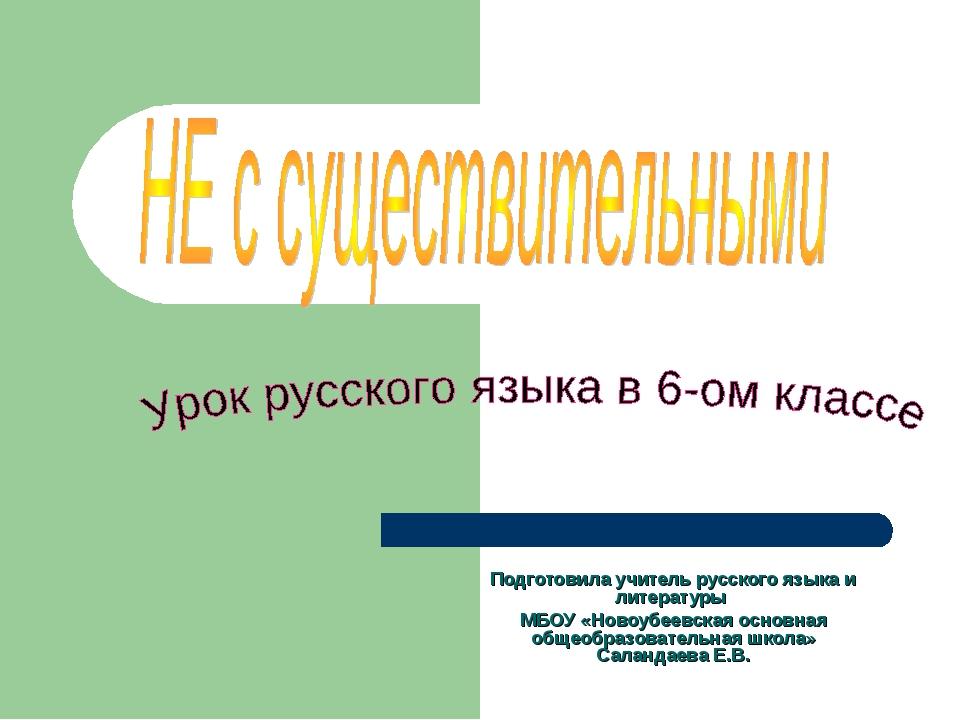 Подготовила учитель русского языка и литературы МБОУ «Новоубеевская основная...
