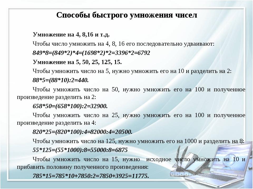Способы быстрого умножения чисел Умножение на 4, 8,16 и т.д. Чтобы число умно...