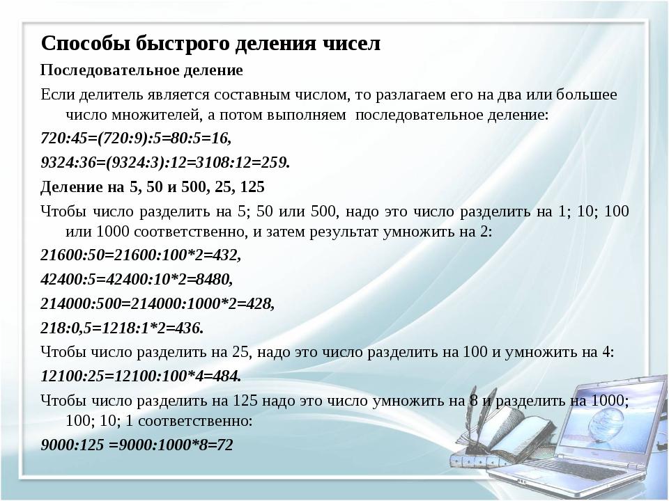 Способы быстрого деления чисел Последовательное деление Если делитель являетс...