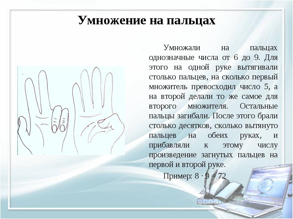 Умножение на пальцах Умножали на пальцах однозначные числа от 6 до 9. Для это...