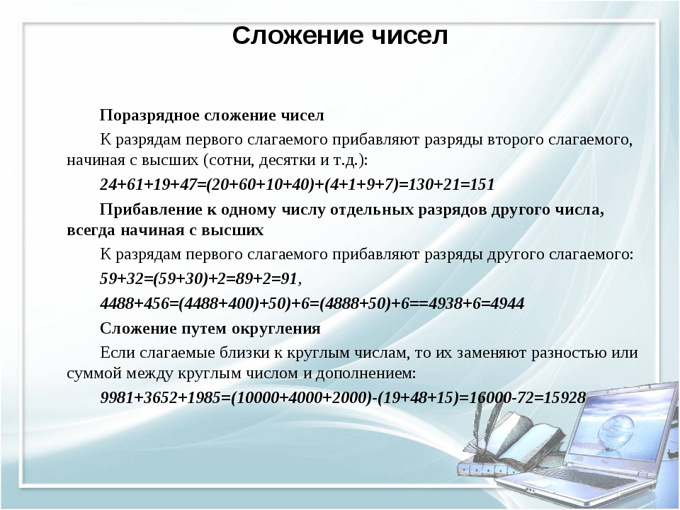 Сложение чисел Поразрядное сложение чисел К разрядам первого слагаемого приба...
