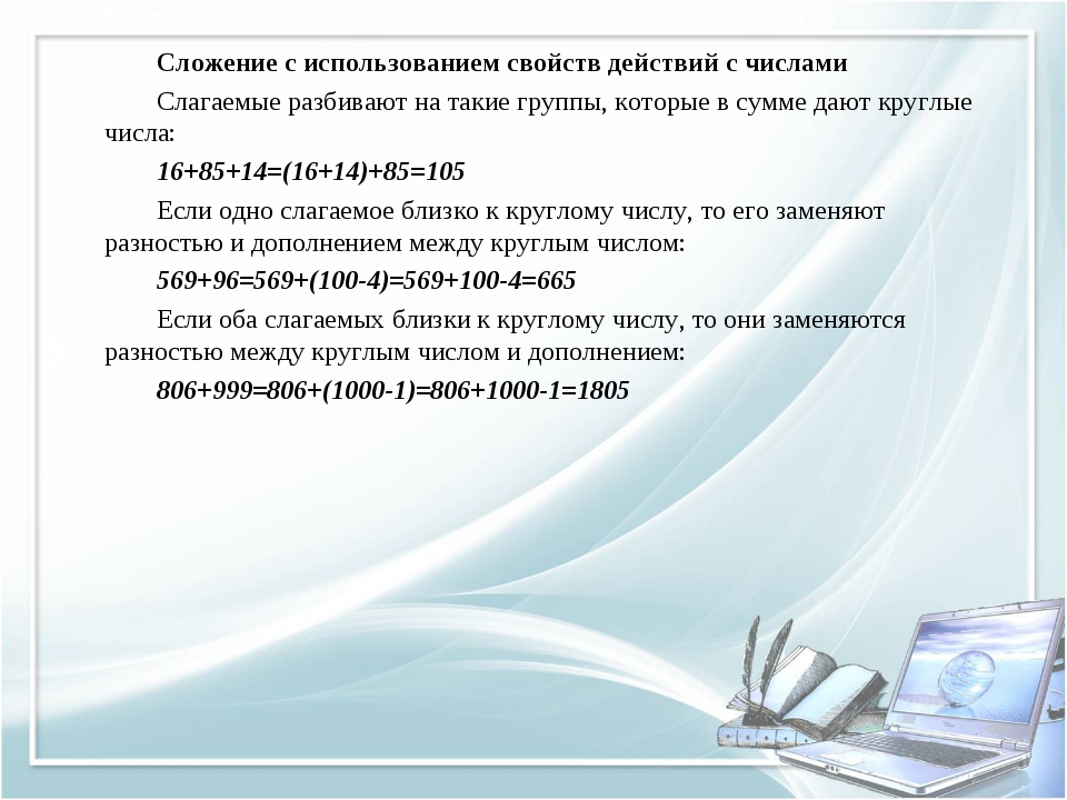 Сложение с использованием свойств действий с числами Слагаемые разбивают на т...