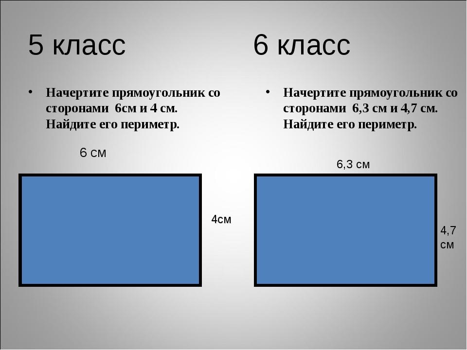 5 класс 6 класс Начертите прямоугольник со сторонами 6см и 4 см. Найдите его...