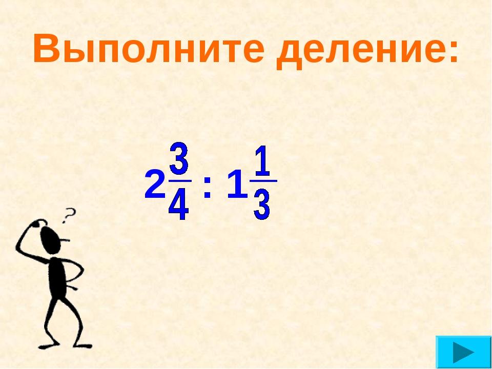 Выполните деление: 2 : 1