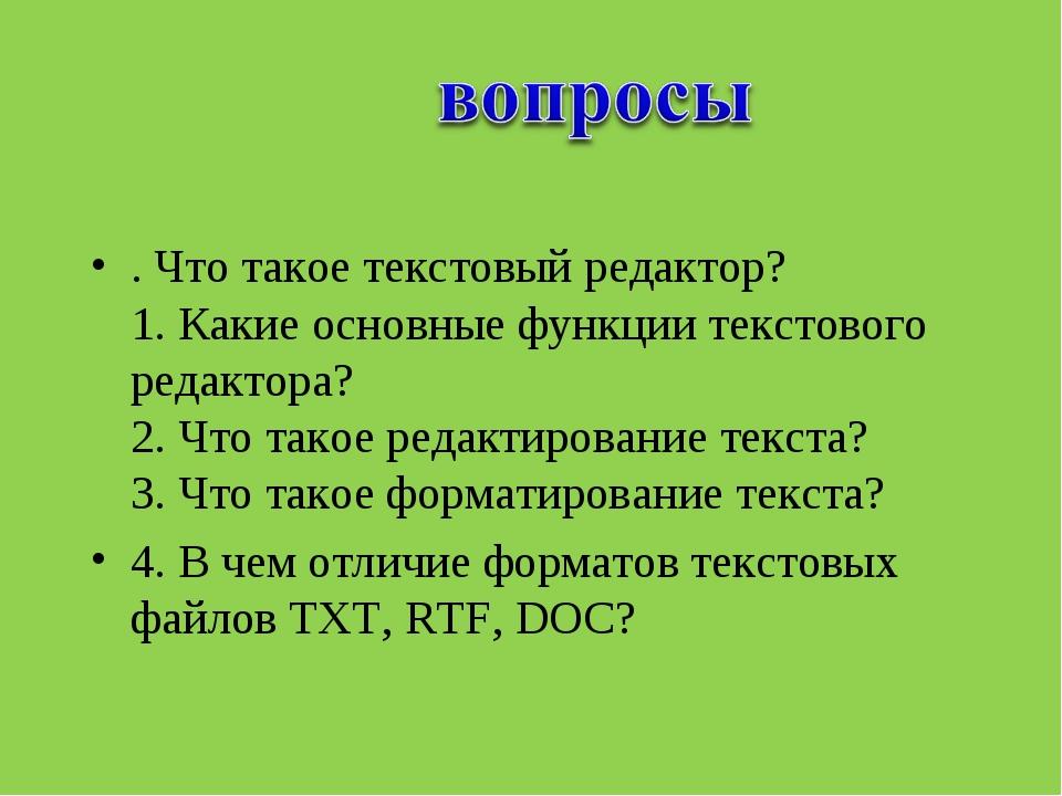 . Что такое текстовый редактор? 1. Какие основные функции текстового редактор...