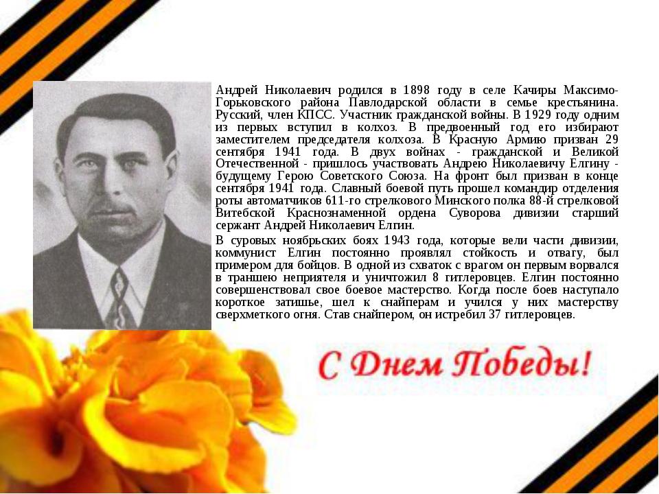 Андрей Николаевич родился в 1898 году в селе Качиры Максимо-Горьковского райо...