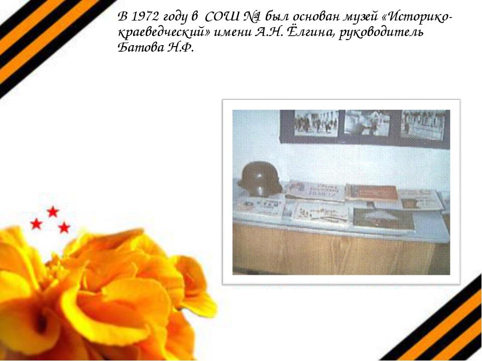 В 1972 году в СОШ №1 был основан музей «Историко-краеведческий» имени А.Н. Ёл...