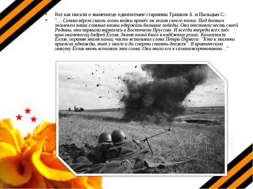 """Вот как писали о знаменосце-однополчане старшины Трашков А. и Пыльцын С.: """"…..."""