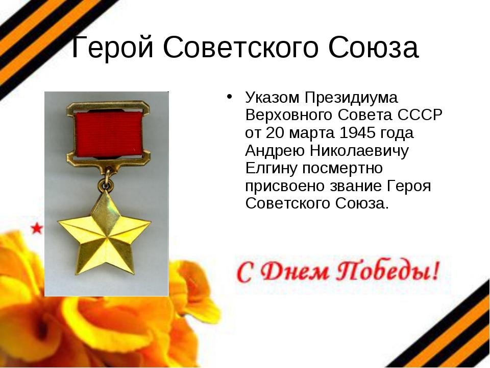 Герой Советского Союза Указом Президиума Верховного Совета СССР от 20 марта 1...