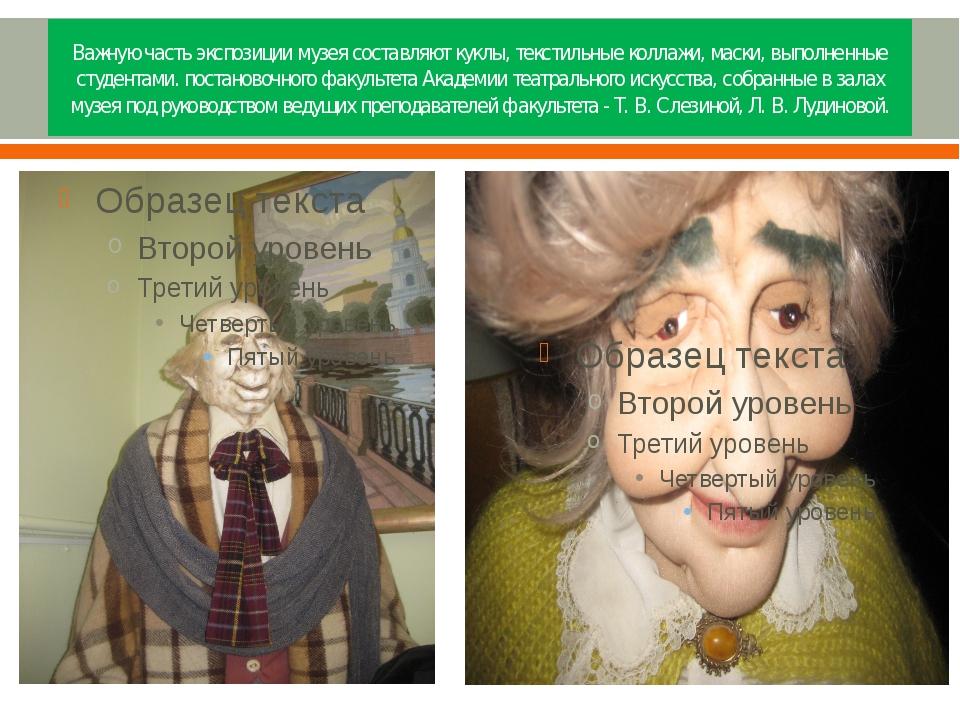 Важную часть экспозиции музея составляют куклы, текстильные коллажи, маски, в...