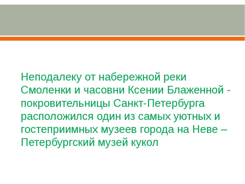 Неподалеку от набережной реки Смоленки и часовни Ксении Блаженной - покровите...