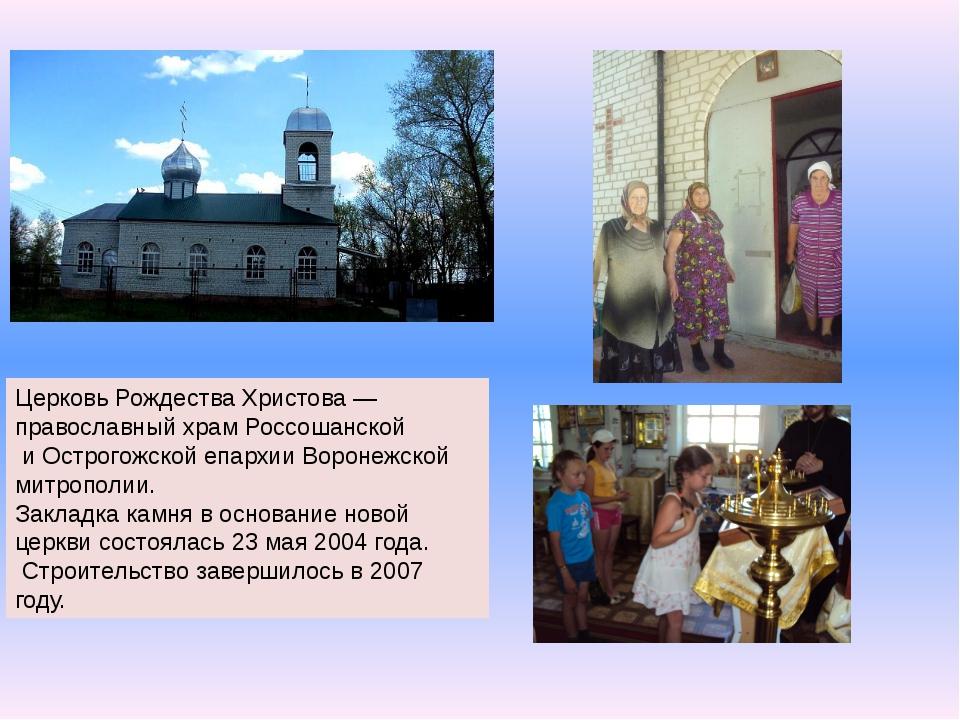 Церковь Рождества Христова — православный храм Россошанской и Острогожской е...
