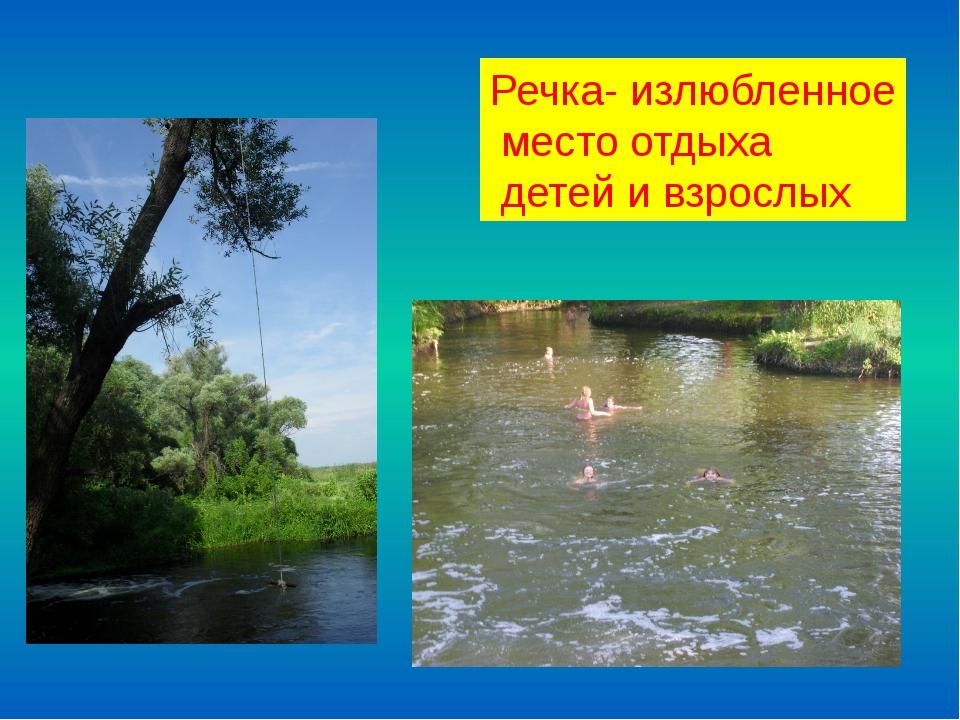 Речка- излюбленное место отдыха детей и взрослых