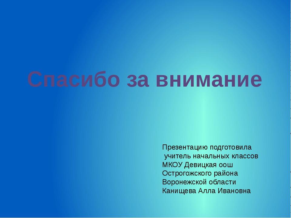 Презентацию подготовила учитель начальных классов МКОУ Девицкая оош Острогожс...
