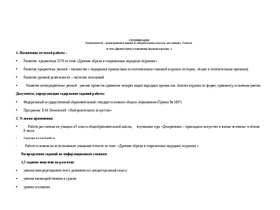 СПЕЦИФИКАЦИЯ Компетентностно – ориентированного задания по изобразительному и...