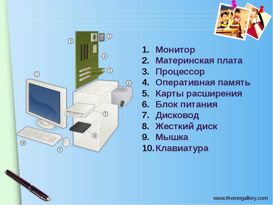 Монитор Материнская плата Процессор Оперативная память Карты расширения Блок...