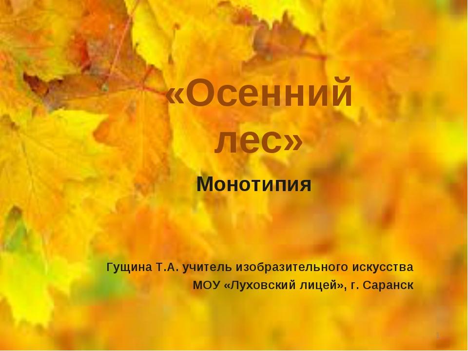 Монотипия Гущина Т.А. учитель изобразительного искусства МОУ «Луховский лице...
