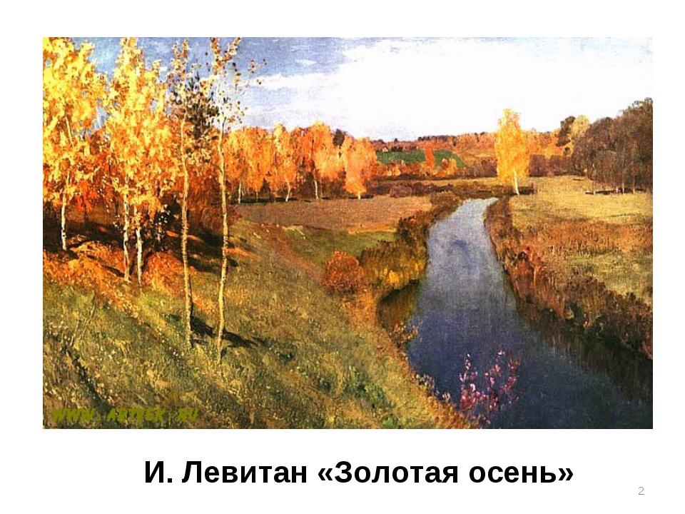 И. Левитан «Золотая осень» *