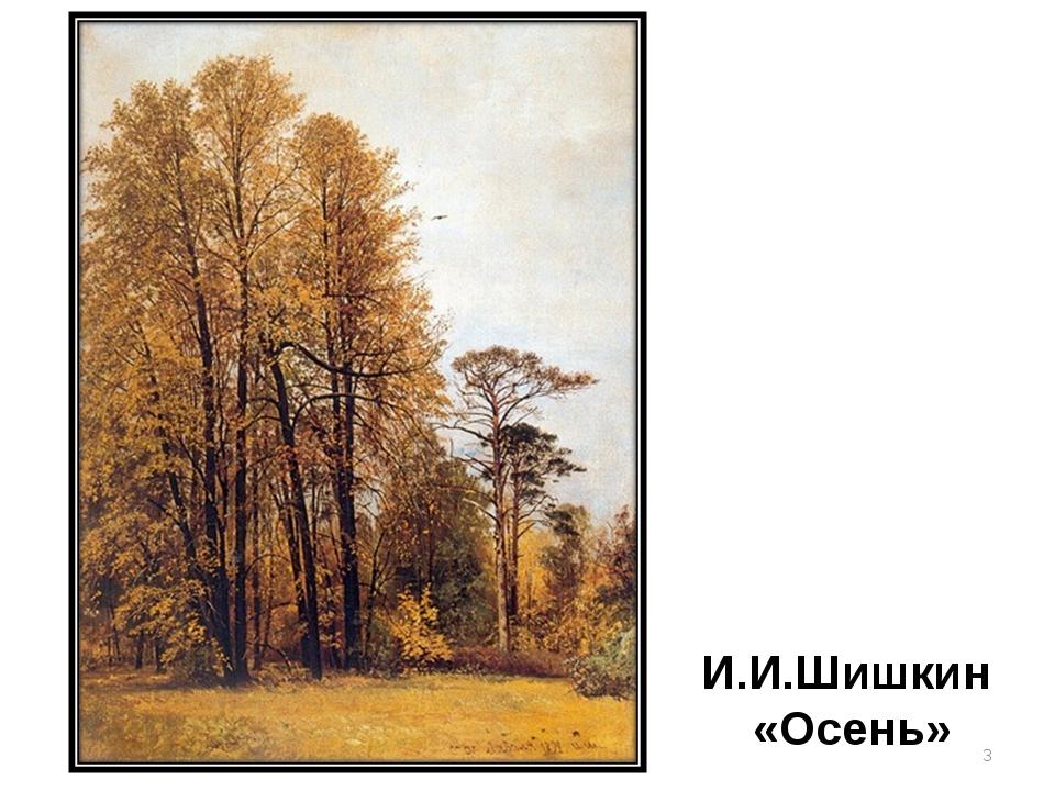 И.И.Шишкин «Осень» *