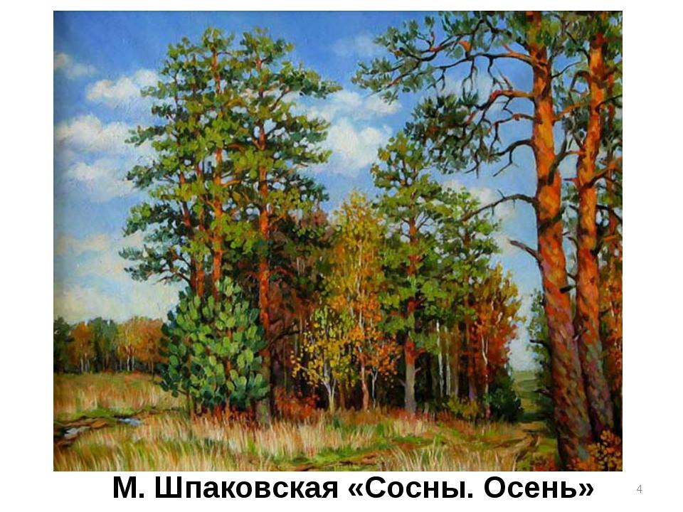 М. Шпаковская «Сосны. Осень» *