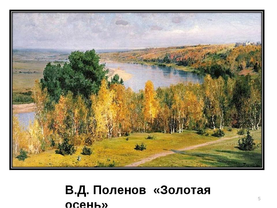 В.Д. Поленов «Золотая осень» *
