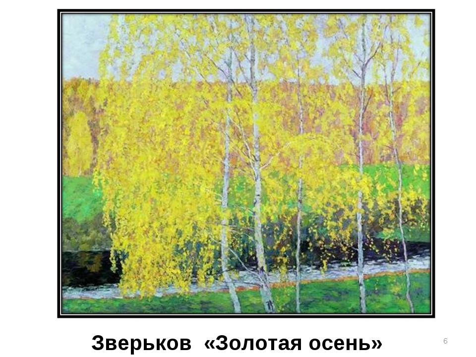Зверьков «Золотая осень» *