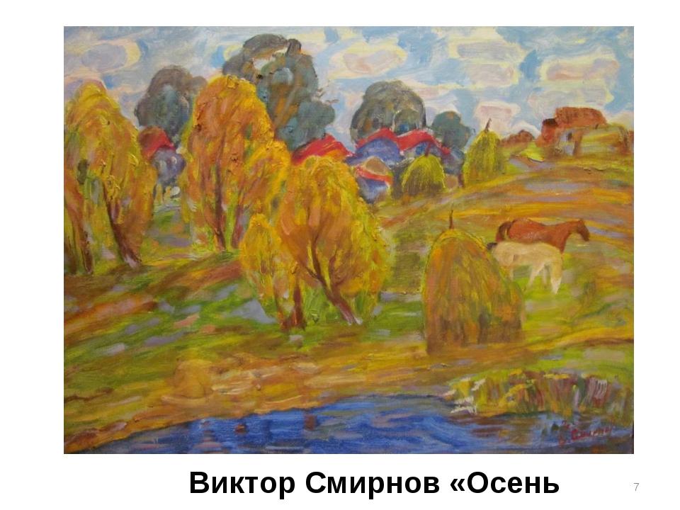 Виктор Смирнов «Осень началась» *