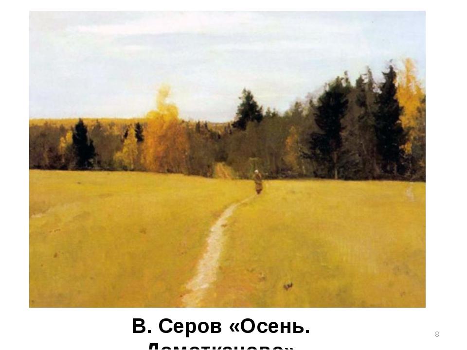 В. Серов «Осень. Домотканово» *
