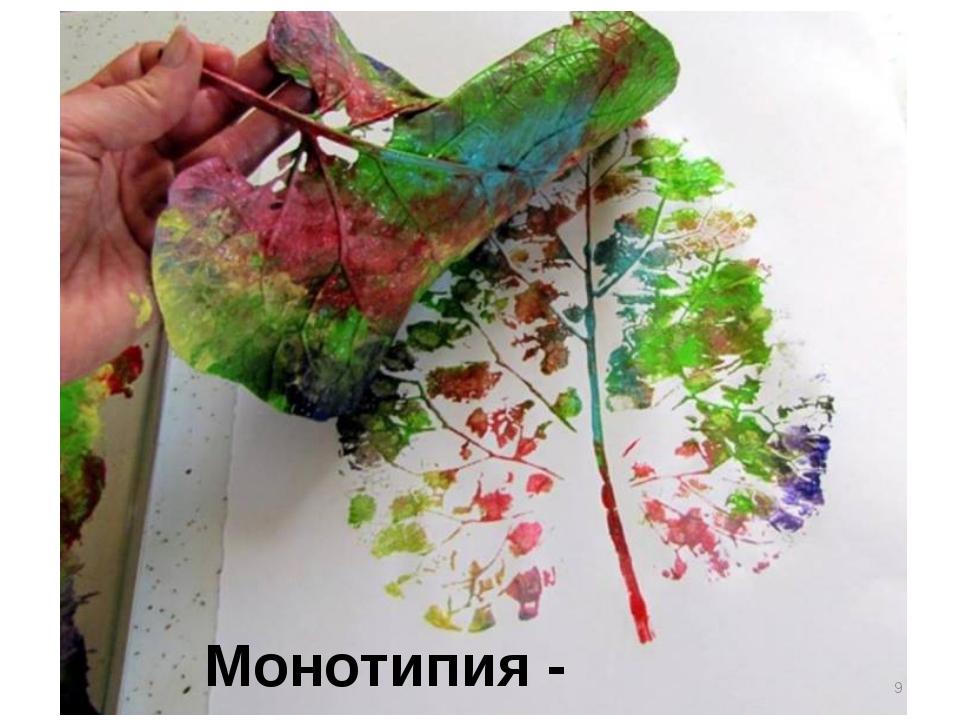 Монотипия - отпечаток *