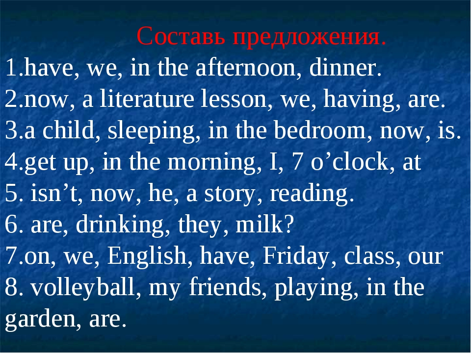 Составь предложения. 1.have, we, in the afternoon, dinner. 2.now, a literatu...